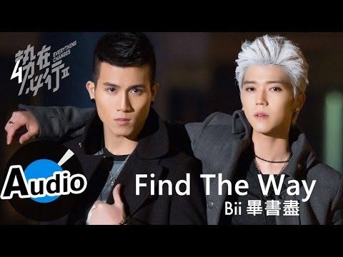 *首播* Bii畢書盡 Find The Way 官方完整版音檔