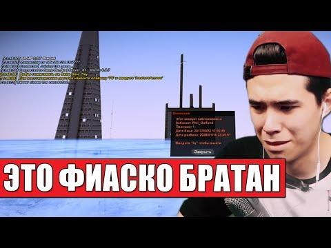 ВЗЛОМАЛ ЮТУБЕРОВ GTA SAMP! - РЕАКЦИЯ ИГРОКОВ (ПРАНК)