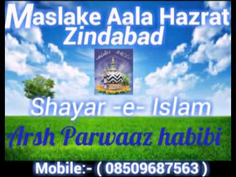 Arsh Parwaaz 2015 (new Naat Copy Of Asad Iqbal ) video
