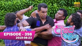 Ahas Maliga | Episode 398 | 2019-08-23