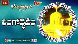 Koti Deepotsavam Day 5 : కోటి దీపాల మధ్యలో బంగారు లింగోద్భవం | NTV