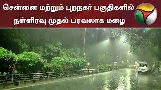 சென்னை மற்றும் புறநகர் பகுதிகளில் நள்ளிரவு முதல் பரவலாக மழை #Rain