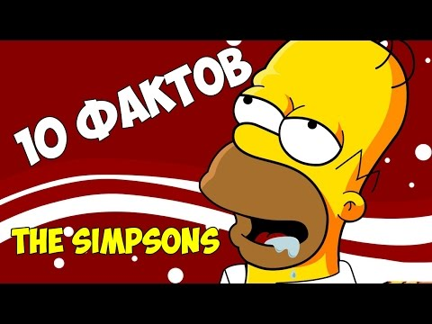 ТОП 10 ФАКТОВ О СИМПСОНАХ \ TOP 10 THE SIMPSONS