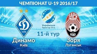 Динамо Киев до 19 : Заря Лг до 19