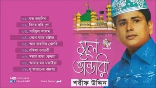 Sharif Uddin - Mul Vandari