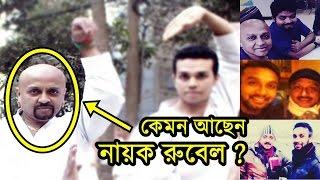 নায়ক রুবেল এখন কি করেন । কেমন আছেন | Bangla Actor Rubel Life Story | Rubel Bangla Movie Actor News
