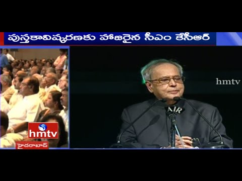 President Pranab Mukherjee's speech - UNIKI Book by CH Vidyasagar Rao | HMTV