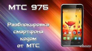 Разблокировка МТС 975