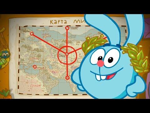 Тайна древних сокровищ  - Смешарики 2D |Мультфильмы для детей