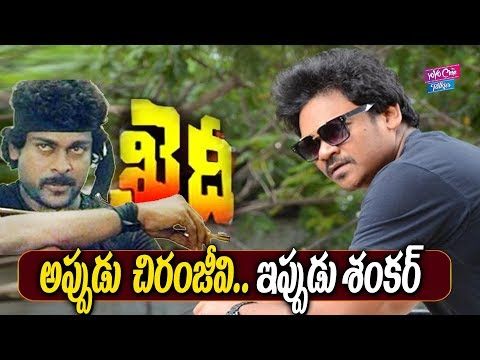Shakalaka Shankar Next Movie Title Khaidi | Tollywood | YOYO Cine Talkies
