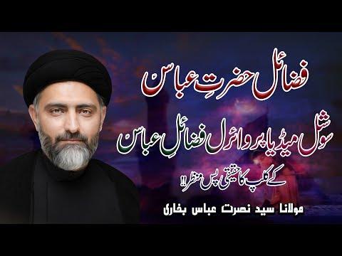 Fazail-E-Abbas (a.s) | Maulana Syed Nusrat Abbas Bukhari | 4K
