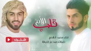 محمد الشحي - قلب الأم (ريمكس) | 2016