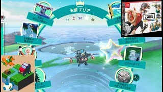 """【氷原エリア 全ミッション、スター全部 ドライブモード】 攻略 Nintendo Labo  Toy-Con 03: Drive Kit ドライブキット """"Tundra Area"""" Adventure"""