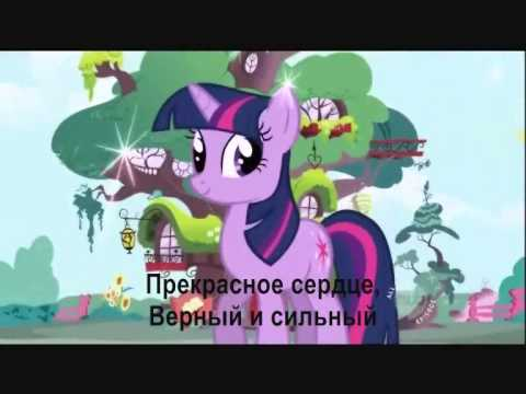 My Little Pony: FiM Intro (Google Translate+russian subtitles)
