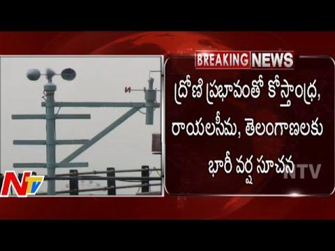Heavy Rains in Telugu States , Meteorological Dept Warning | NTV
