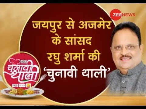 Chunavi Thali: Watch an exclusive interview of MP Raghu Sharma