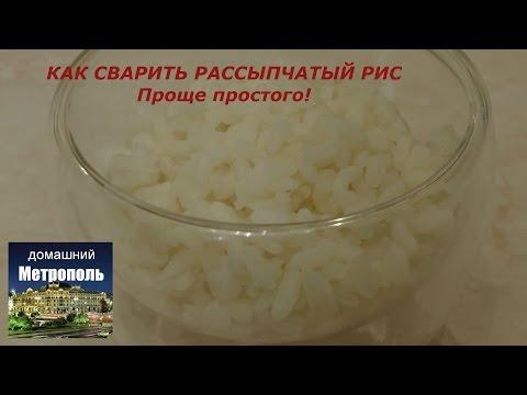 как приготовить рис дома видео