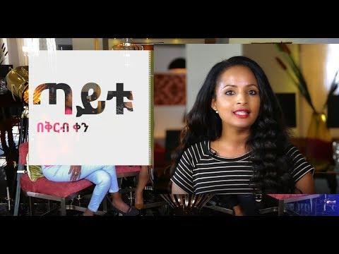 Ethiopia ENN TV Coming Soon New Programe - Taitu