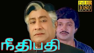Neethipathi | Sivaji,Prabhu,K.R.Vijay,Radhika | Superhit Tamil HD Movie