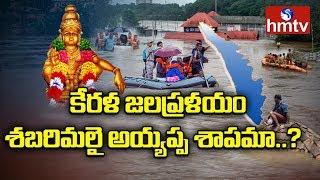 #KeralaFloods - అయ్యప్ప ఆగ్రహమే కేరళ వరదలకు కారణమా? - hmtv - netivaarthalu.com