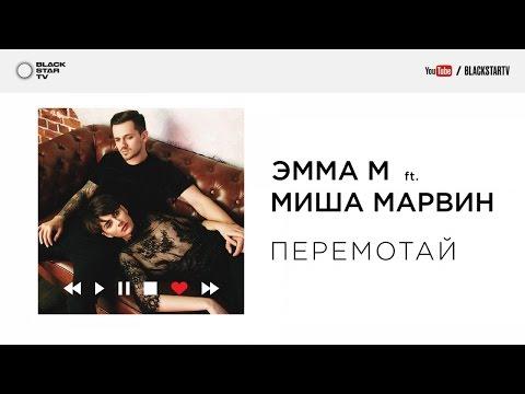ЭММА М ft. Миша Марвин - Перемотай (премьера трека, 2017)