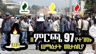 በምርጫ 97 የተገደሉ ሠማዕታት ማስታወሻ Ethiopian Election Gingot 97 - VOA