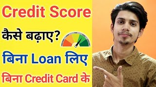 Credit Score Kaise badhaye ¦ Cibil Score Kaise badhaye ¦ How to Increase Credit Score/Cibil Score