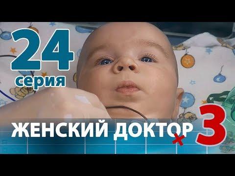 ЖЕНСКИЙ ДОКТОР - 3. Серия 24. Dr. Baby Dust 3. Episode 24