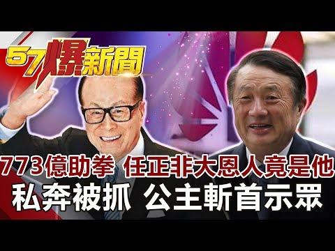台灣-57爆新聞-20190109-773億助拳 任正非大恩人竟是他 私奔被抓 公主斬首示眾
