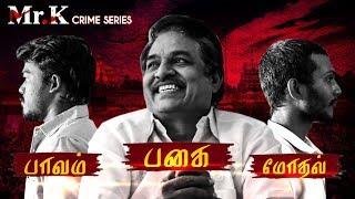 Mr. K Crime Series 12 | Poondi Kalaiselvan Murder case