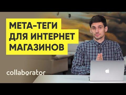 Мета-теги для интернет магазинов от Игоря Рудника