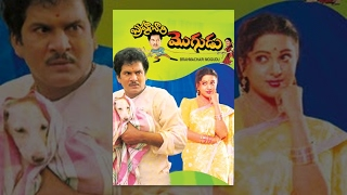 Mogudu - Brahmachari Mogudu Telugu Full Length Comedy Movie || బ్రహ్మచారి మొగుడు సినిమా || Rajendraprasad