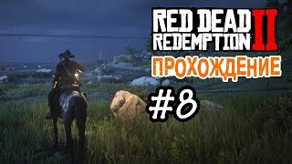 Прохождение Red Dead Redemption 2 #8