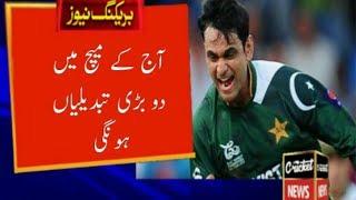 Pakistan Vs England 4th Odi Match 2019   Pak Team Playing Xi Changing _Talib Sports