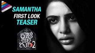 Samantha First Look TEASER | Raju Gari Gadhi 2 Movie | Nagarjuna | Ohmkar | Telugu Filmnagar