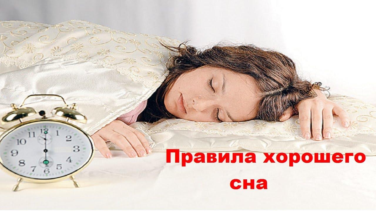Как сделать чтобы лучше спать 250