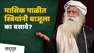 मासिक पाळीत स्त्रियांनां मंदिरात आणि विधीं मध्ये का प्रवेश नसे? Masik Pali - Sadhguru Marathi