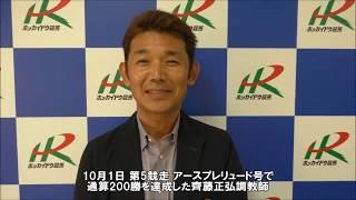 20191001齊藤正弘調教師200勝