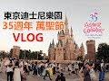 【VLOG】#01 東京迪士尼樂園 Tokyo Disneyland 35週年 萬聖節 Happy Halloween 一日遊