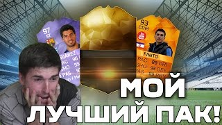 МОЙ ЛУЧШИЙ ПАК! 90+ RATED PLAYER IN A PACK!