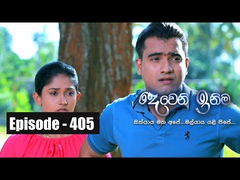 Deweni Inima | Episode 405 24th August 2018