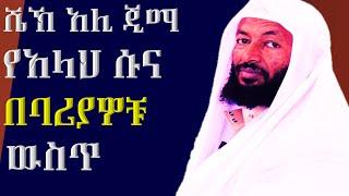 YeAllah | swt | Sunna Bebariyawocu Wusth ~ Sheikh Ali Jimma