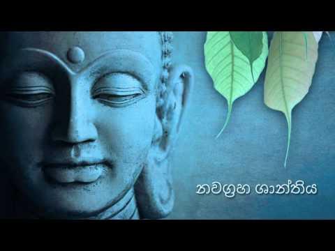 Nawagraha Shanthiya - නවග්රහ ශාන්තිය