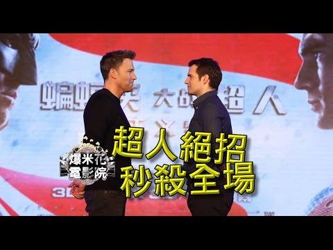 超人三個字打趴蝙蝠俠?!【爆米花電影院】╳《蝙蝠俠對超人:正義聯盟》超帥der直擊in北京 PART1