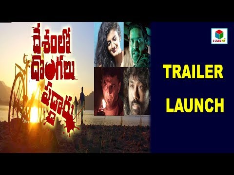 Desam Lo Dongalu Paddaru Movie Trailer | Khayyum | 2018 Latest Telugu Movies | Tollywood | S Cube TV