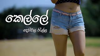 Kelle (කෙල්ලේ) New sinhala Rap Song 2018 (DR) Dehiwala Ralla