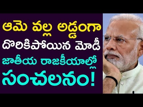 Sensational News In National Politics About Modi || Taja30