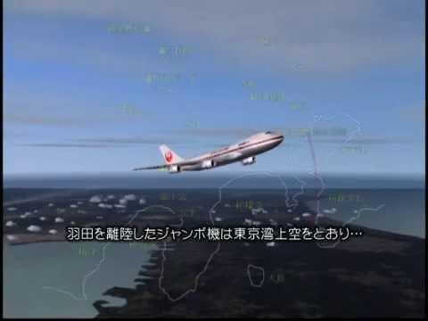 JAL123便 パイロットの苦闘(総集編)オリジナルDVD60分