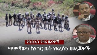 BBN Daily Ethiopian News January 1, 2018