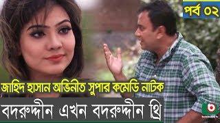 Bangla Comedy Natok | Bodruddin Ekhon Bodruddin Three | EP 02 |  Zahid Hasan, Faruk Ahmed,  Badhon